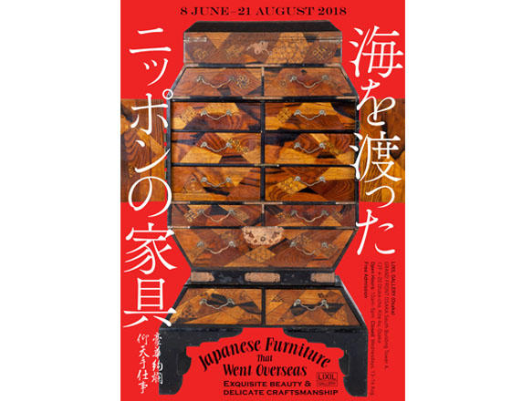 Japanese Furniture That Went Overseas -Exquisite Beauty & Delicate Craftsmanship