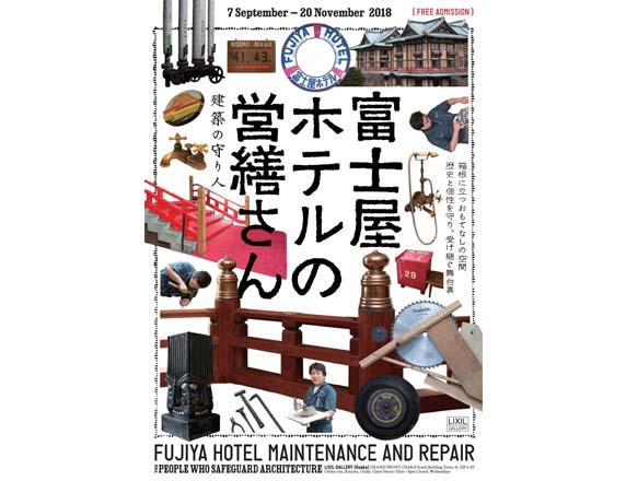 Fujiya Hotel Maintenance and Repair<br> --The People Who Safeguard Architecture