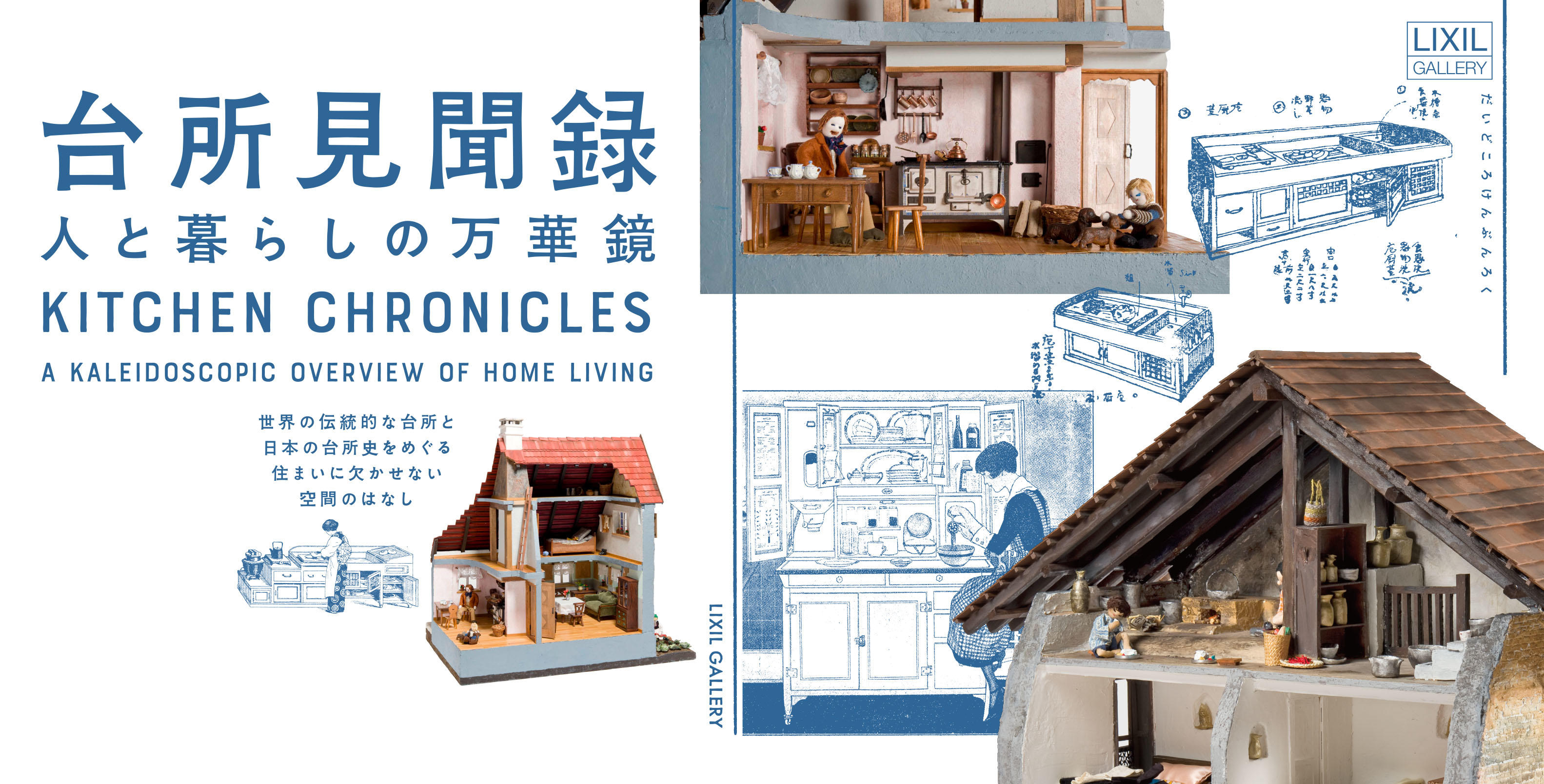 Kitchen Chronicles<br>--A Kaleidoscopic Overview of Home Living