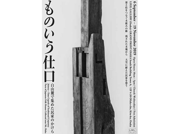 Joinery―Time Capsule of Traditional Carpentry<br>Parts of Japanese Folk Houses Collected near Mt. Haku