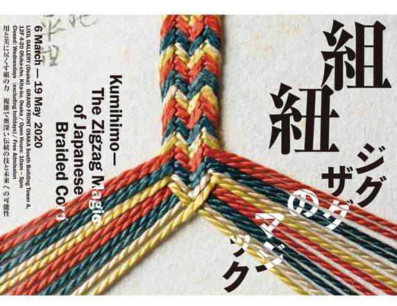 Kumihimo<br>The Zigzag Magic of Japanese Braided Cord
