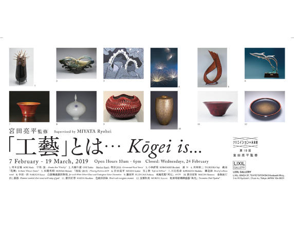 "The 18th Future of Creation by MIYATA Ryohei<br>""Kōgei is..."""