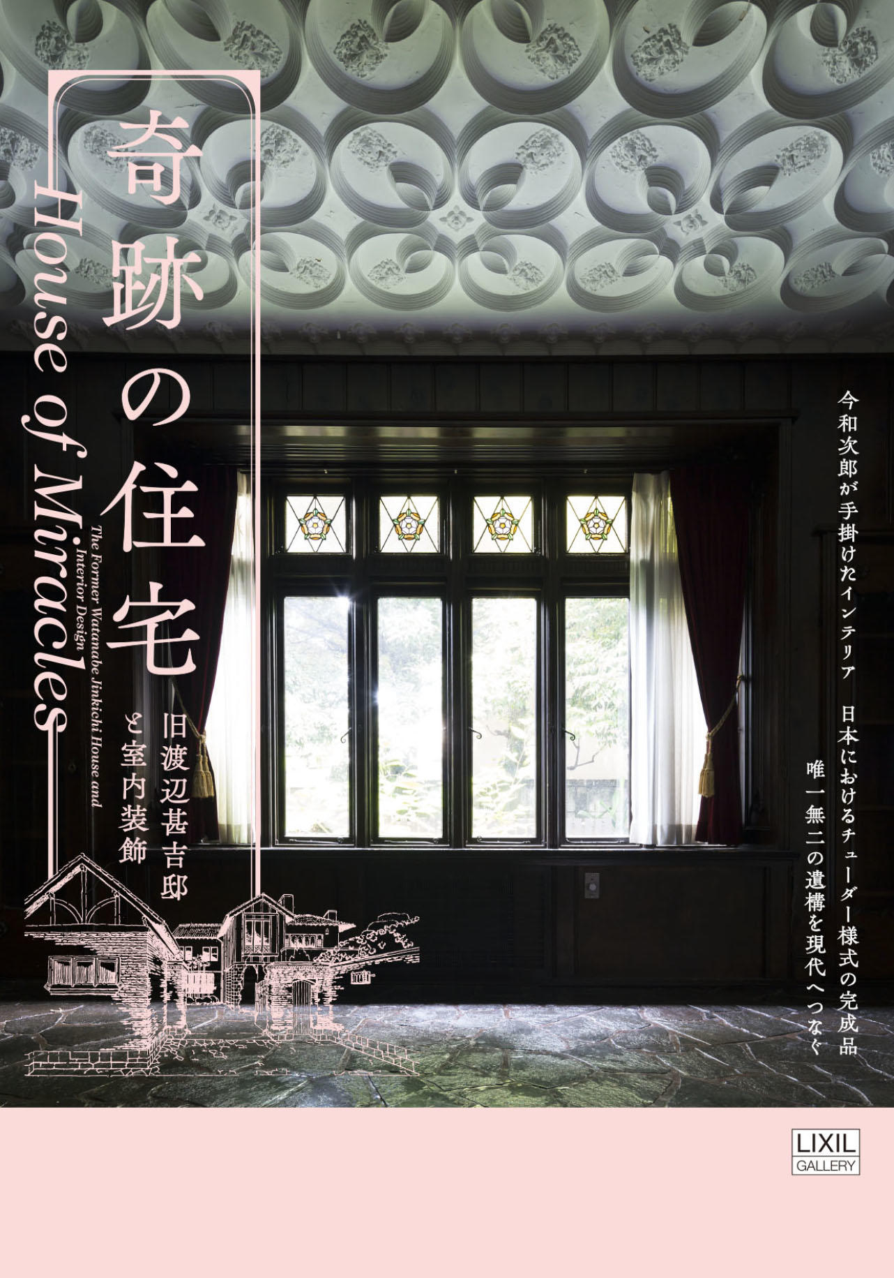House of Miracles<br>The Former Watanabe Jinkichi House and Interior Design